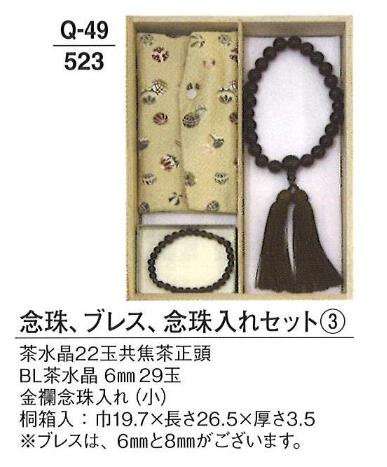 【仏具用品】【数珠】【小物】【アクセサリー】 念珠 ブレス 念珠入れセット 【送料無料】