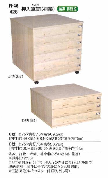 【寺院用品】【収納】 押入箪笥 (桐製) トノコ仕上げ 1型 6段 (キャスター付) 【送料無料】