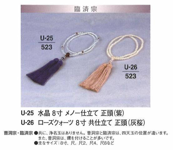 【数珠】【念珠】 臨済宗 水晶 メノー仕立て 正頭 (紫) 尺 【送料無料】
