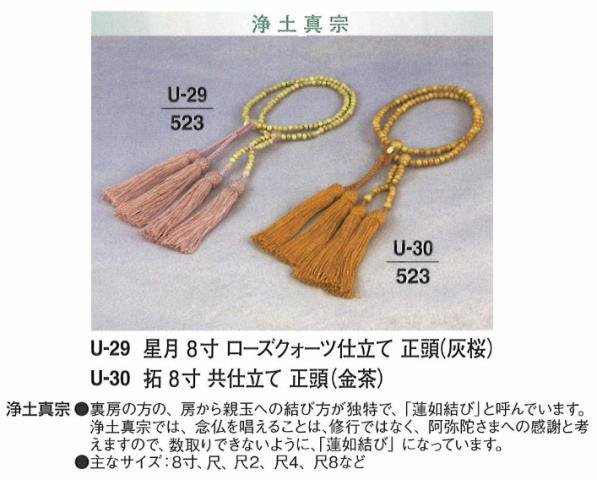 【数珠】【念珠】 浄土真宗 星月 ローズクオーツ 共仕立て 正頭 (灰桜) 尺2 【送料無料】