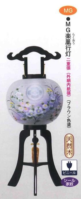 紋入専用 MG楽凰行灯 12号(ブラウン色塗)(高88cm) 【送料無料】
