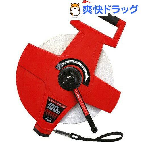 エバニュー スピードタフミックリール 100m EKA068(1コ入)【エバニュー】【送料無料】