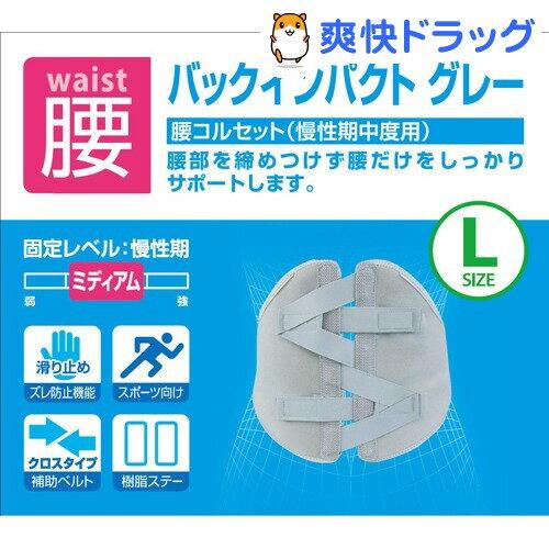 ボンボーン バックインパクト グレー Lサイズ(1コ入)【ボンボーン(bonbone)】【送料無料】