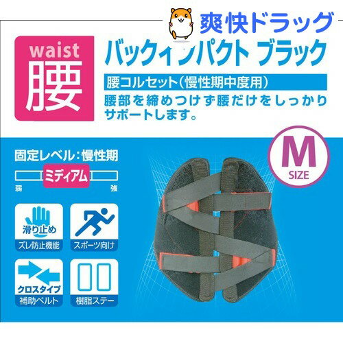 ボンボーン バックインパクト ブラック Mサイズ(1コ入)【ボンボーン(bonbone)】【送料無料】