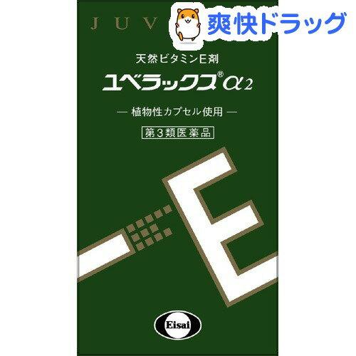 【第3類医薬品】ユベラックスα2(240カプセル)【ユベラックス】【送料無料】