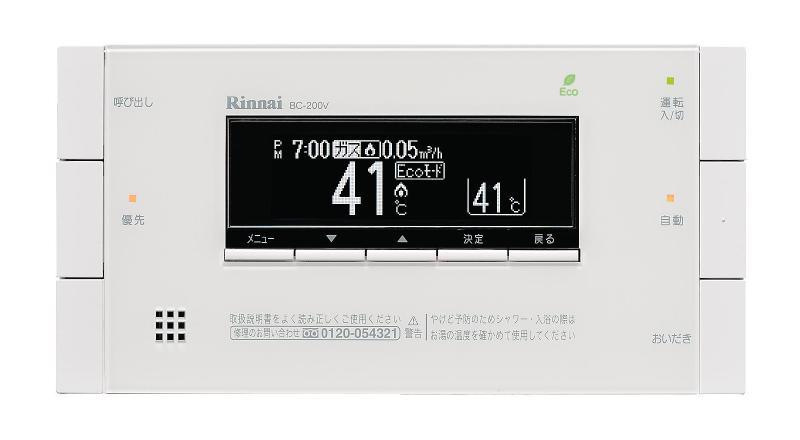リンナイ台所・浴室リモコン MBC-200V(A)Tインタホンなし