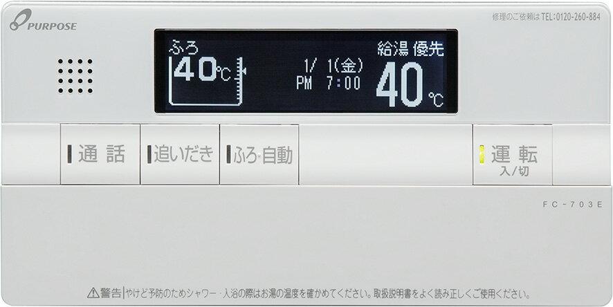 パーパス 高機能タイプリモコン TC-703E インタホン付(浴室・台所)