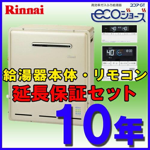 �10年�証付】リンナイガス給湯器エコジョーズRUF-E2405AG 24� フルオート �置形 リモコンMBC-220V(浴室・�所) セット商�