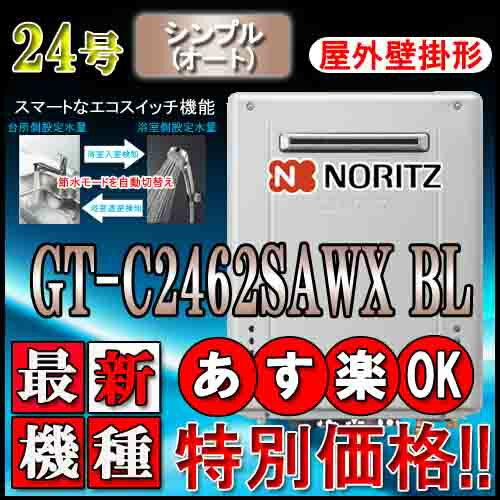 【ノーリツ エコジョーズ ガス給湯器】 GT-C2462SAWX BL 24号 都市ガス用 オート壁掛形 ガスふろ給湯器