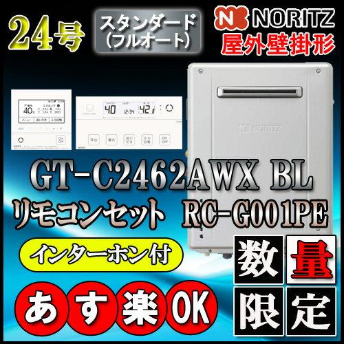 【ノーリツ エコジョーズ ガス給湯器】 【リモコンセット RC-G001PEインターホン付】GT-C2462AWX BL 24号 LPガス用 フルオート 壁掛形  ガスふろ給湯器