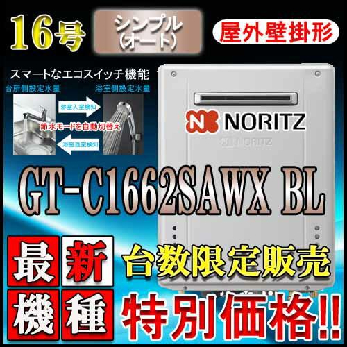【ノーリツ エコジョーズ ガス給湯器】 GT-C1662SAWX BL 24号 都市ガス用 オート壁掛形 ガスふろ給湯器