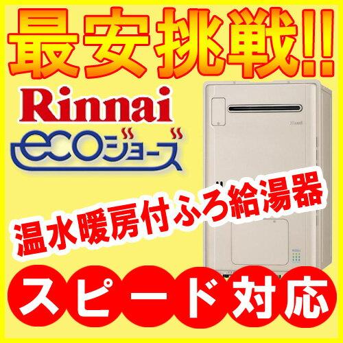 リンナイ エコジョーズ 温水暖房��給湯器 RUFH-E1615AW 1温度 16� フルオート
