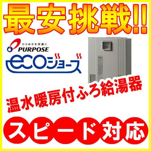 パーパスエコジョーズ給湯暖房用熱源機GH-HK2000ZW-1 20号 フルオート
