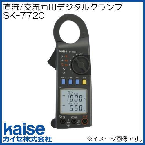 直流交流両用デジタルクランプメータ SK-7720 カイセ kaise
