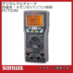 デジタルマルチメータ PC720M 三和電気計器 SANWA