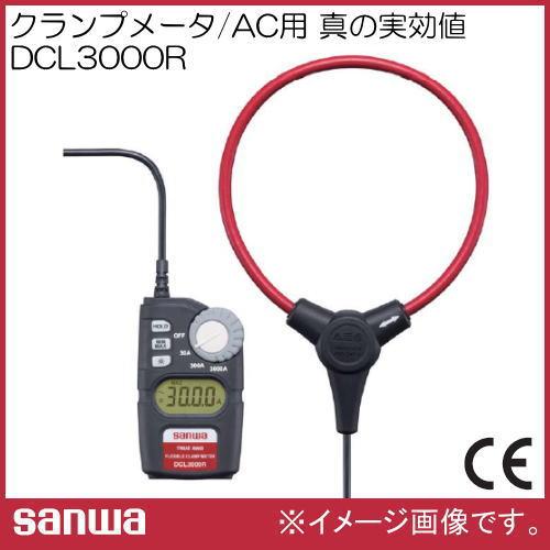 DCL3000R クランプメータ  AC用真の実効値 三和電気 SANWA