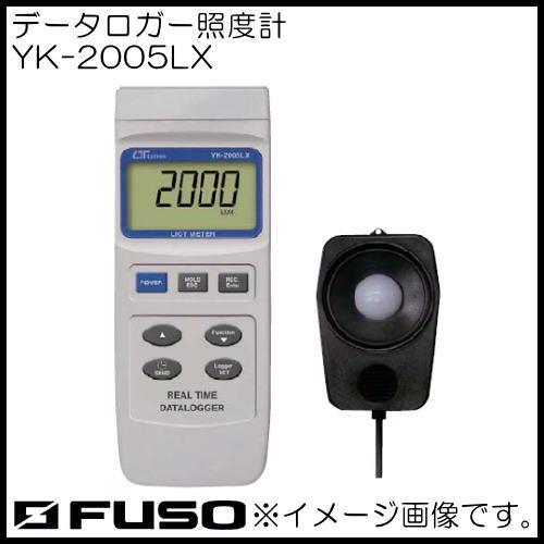 データロガー付照度計 YK-2005LX FUSO