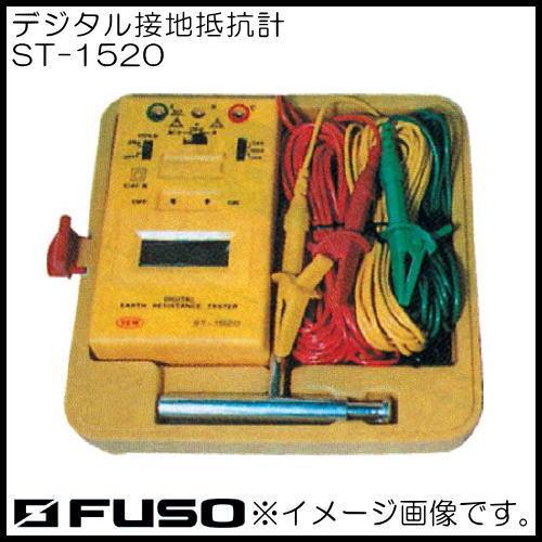デジタル接地抵抗計  ST-1520 FUSO