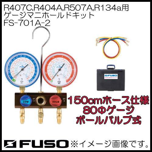 R407C,R404A,R507A,R134a用マニホールドキット FS-701A-2 FUSO
