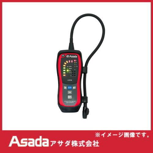 フロンガス検知器 リークディテクタ LD316 アサダ ASADA 赤外線式(NDIR方式)
