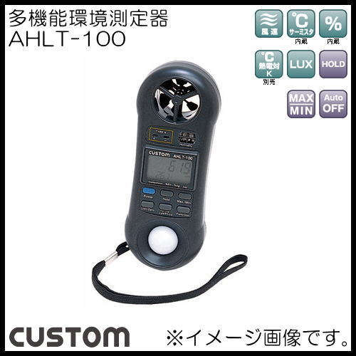 多機能環境計測器 AHLT-100カスタム CUSTOM