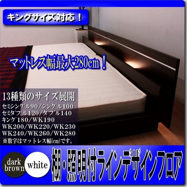 送料無料 棚 照明付ラインデザインフロアベッド  WK280 ボンネルコイルスプリングマットレス付マット付  BED ベット  ライト  ロー 白 ホワイト WH 焦げ茶 ダークブラウン DBR  ワイドキング
