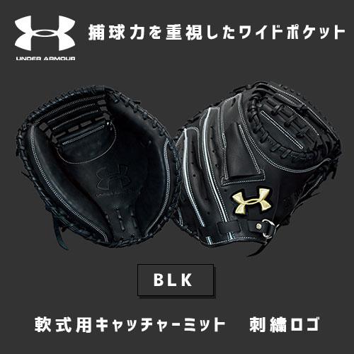 アンダーアーマー 野球 キャッチャーミット 軟式ミット 捕手用 右投げ 捕球力重視モデル UAベースボール軟式ミット(右投げ捕手用)QBB0244