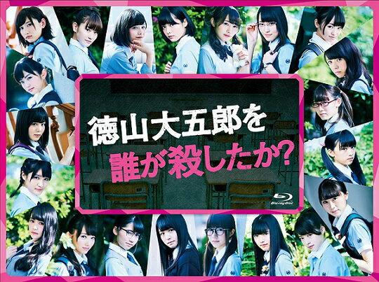 【新品】【即納】徳山大五郎を誰が殺したか? [Blu-ray] Blu-ray BOX