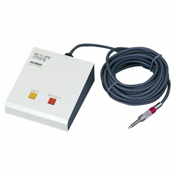 モルテン(Molten)学校体育器具器具・備品スポーツタイマー リモコンスイッチ机上型OTRSPD