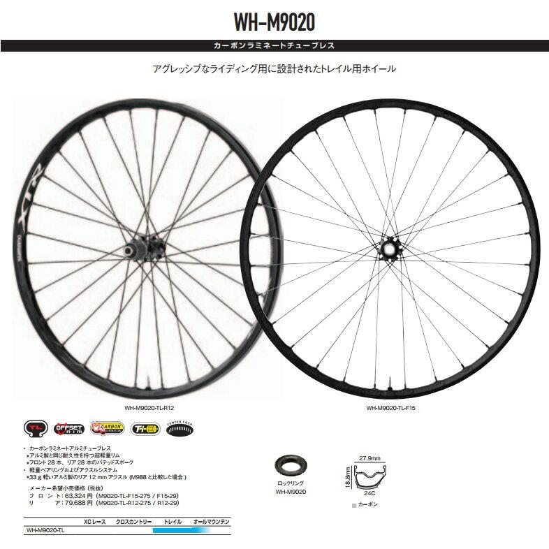 自転車 ホイール フロント【29er】シマノ SHIMANO XTR WH-M9020-TL-F15-29