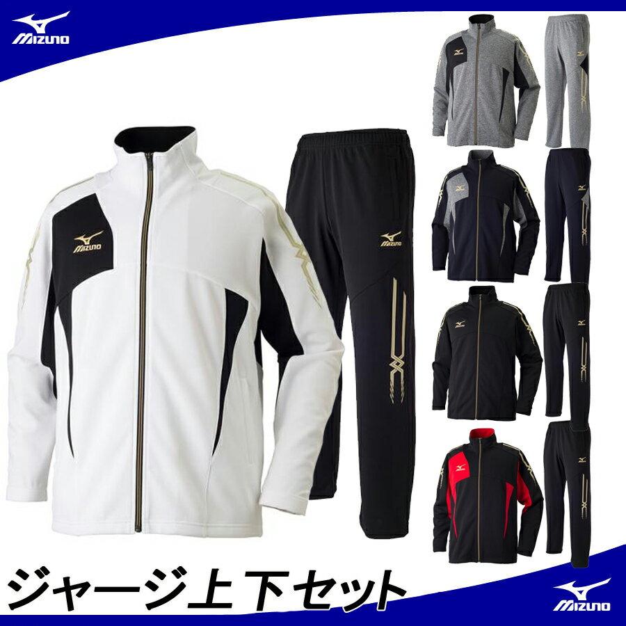 【あす楽】【送料無料】 MIZUNO ミズノ ウォームアップシャツ パンツ上下セット 32JC7010 32JD7010