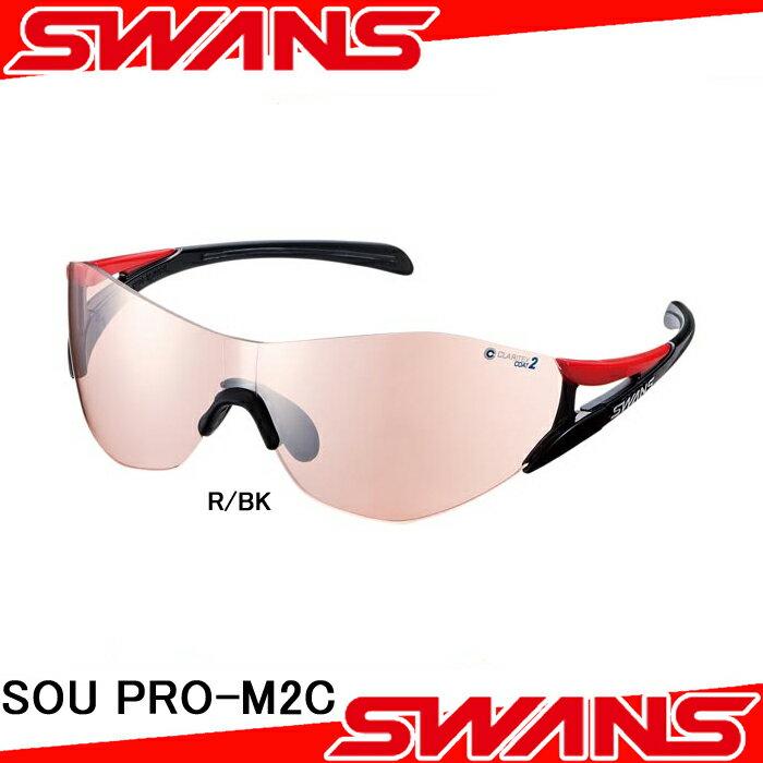 【送料無料】 swans スワンズ SOU PRO-M2C SOU PRO3109 スポーツサングラス