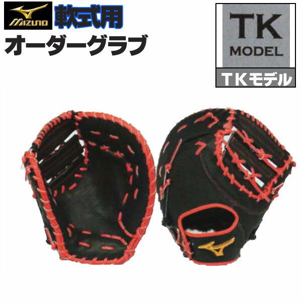 ミズノプロ オーダーグラブ 軟式グローブ 基本モデル TKモデル ファーストミット 一塁手用 2017年モデル BSSショップ限定オーダー mizuno 軟式グラブ z-mp-nf-tk