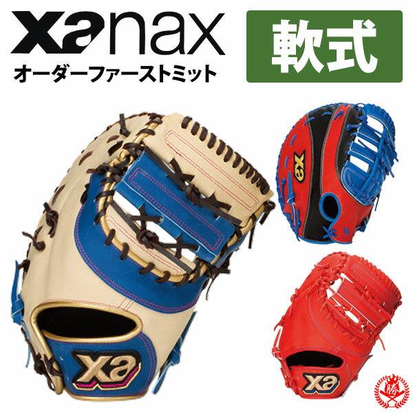 安い ザナックス 軟式 オーダーグラブ ザナパワー オーダー 2017 Xanax 野球 ファーストミット 軟式グローブ z-xpower-nf