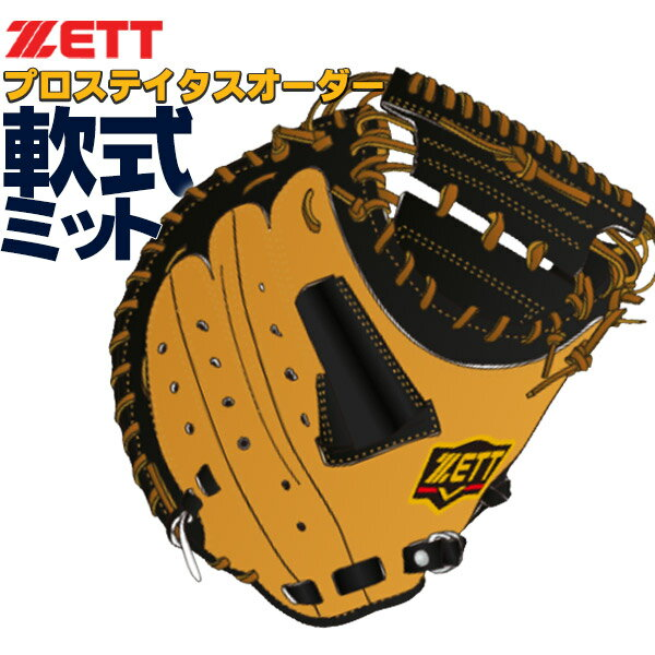 NEW ゼット プロステイタス オーダー 軟式キャッチャーミット 軟式ファーストミット プロステイタス オーダーグラブ オーダー キャッチャーミットファーストミット  2017 zett 野球 軟式 軟式ミット z-z-pro-nm