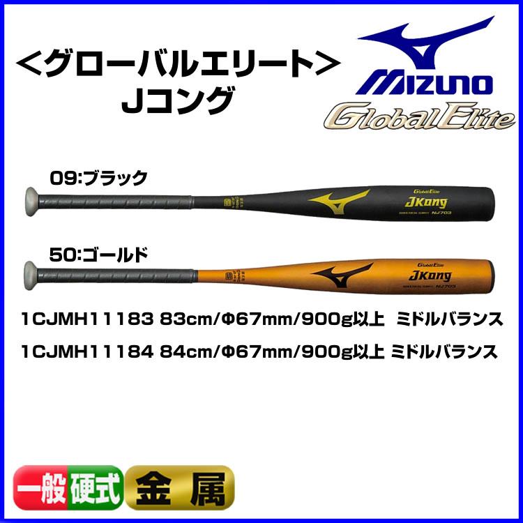 ミズノ 一般硬式野球用 金属製バット <グローバルエリート>Jコング 【お取寄せ品】1cjmh111_ ●17