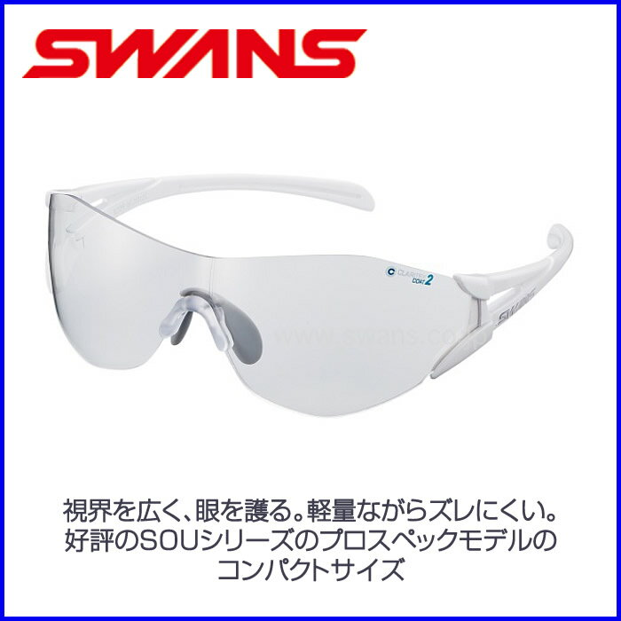 SWANS 高性能スポーツサングラスSOU PRO-C-N2C【両面撥水レンズ】パールホワイト 山本光学 【お取寄せ品】SOU PRO-C-0412 W/SIL ランニング スワンズ コンパクト ●15