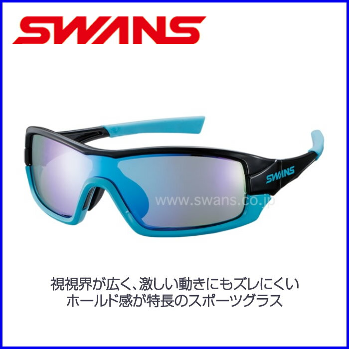 SWANS 高性能スポーツサングラスSTRIX・I-M【ミラーレンズ】ブラック×シアンブルー×シアンブルー山本光学 球技 自転車 スキー スノーボード 【お取寄せ品】STRIX I-1101 BKBL スワンズ ●15