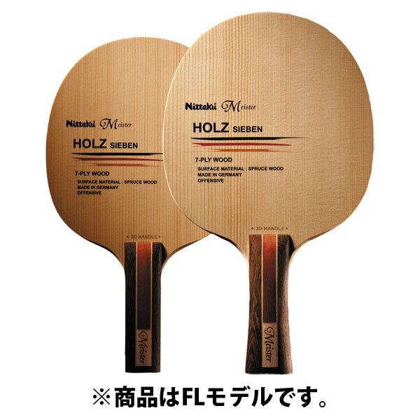 ニッタク(Nittaku)卓球ラケットホルツシーベン  3 D FLNE6113