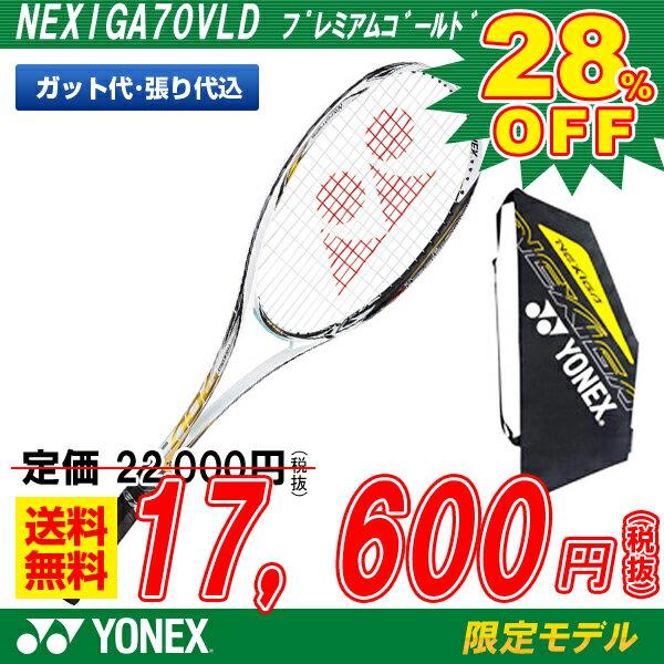 【限定カラー】ソフトテニス ラケット ヨネックス YONEX ソフトテニスラケット ネクシーガ70VLD 560プレミアムゴールド NEXIGA70VLD (NXG70VLD)  【前衛】 (テニス ソフトテニス 軟式テニス 軟式テニスラケット ヨネックス 送料無料 ガット代 張り代 無料)