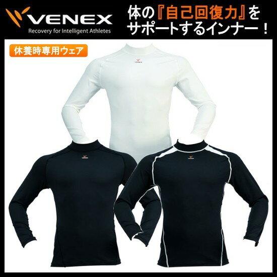 【●自己回復力アップ】 メンズ ロングスリーブモックシャツ 【VENEX-ベネクス】 スポーツウェア/インナーウェア