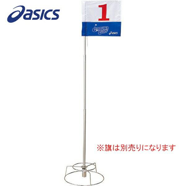 【asics-アシックス】 3段スライドステンレスホールポスト 【グランドゴルフ/グラウンドゴルフ】