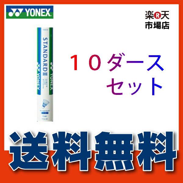 【送料無料】ヨネックス(YONEX) バドミントン シャトル スタンダード2 F-10(F10) 10ダース(120球1箱)セット
