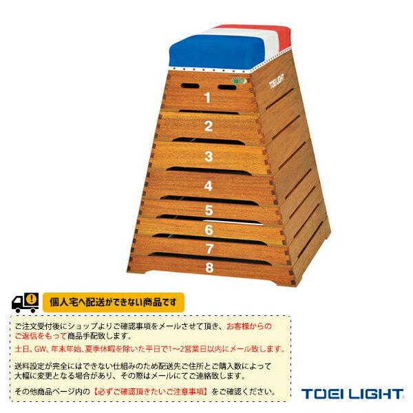 【体育館用品 設備・備品 TOEI(トーエイ)】[送料お見積り]跳び箱8段SL100/中学校・高校向(T-1934)
