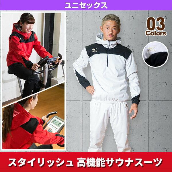【オールスポーツ ウェア(メンズ/ユニ) ミズノ】サウナスーツ上下セット/減量フードシャツ+パンツ(22JE6020/22JF6010)