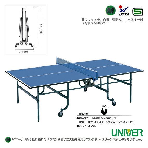 【卓球 コート用品 ユニバー】[送料別途]卓球台/内折・連動式(VM-22)