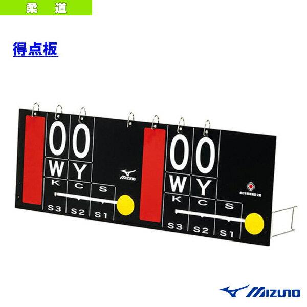 【柔道 設備・備品 ミズノ】得点板/卓上型(23JTT51100)