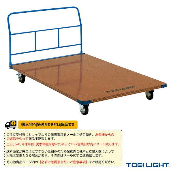 【体育館用品 設備・備品 TOEI】[送料別途]器具運搬車180W(T-1947)