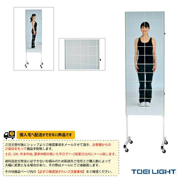 【体育館用品 設備・備品 TOEI】[送料別途]姿勢矯正フィルムミラー450(T-1942)