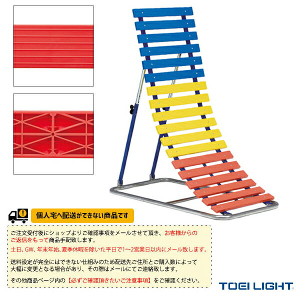 【運動場用品 設備・備品 TOEI】[送料別途]逆上がり補助板ワイドステン1(T-2121)